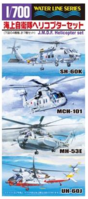 J.G.S.D.F Helicopter Set