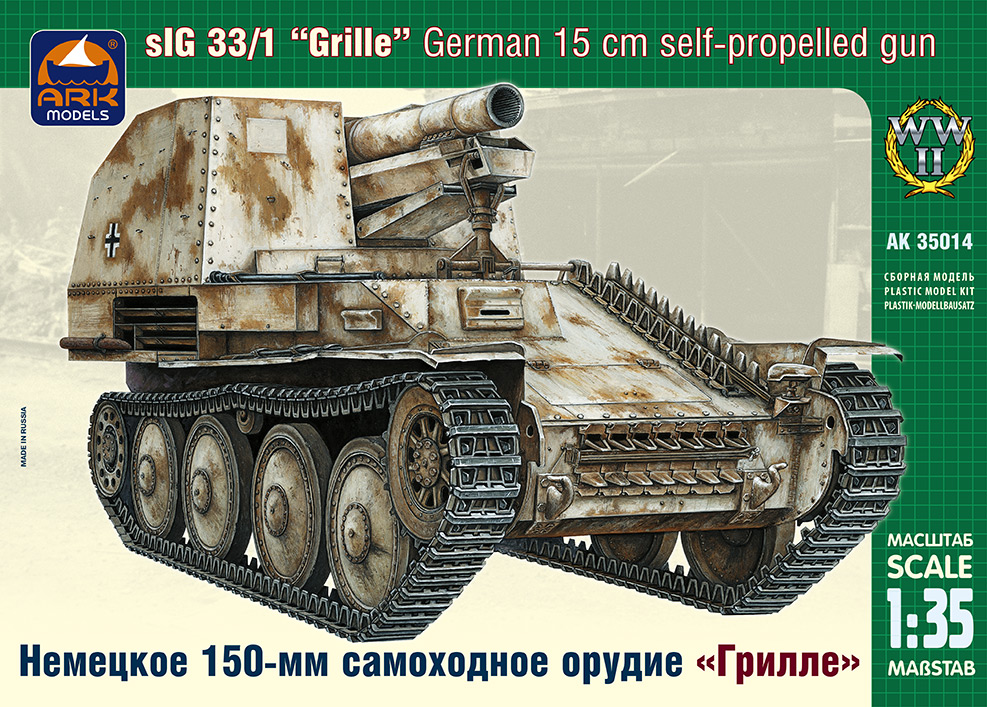 """Grille"" Sd.Kfz.138/1 German 15 cm self-propelled gun - Image 1"