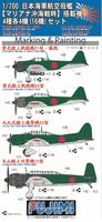 IJN Aircraft Carrier [Battle of the Philippine Sea] Navalised Aircraft (4 Types, 4 Pieces Each) Set - Image 1