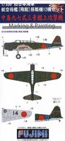 IJN Aircraft Carrier Hiryu Carrier-based Plane 12 pieces: Nakajima B5N2 Type 97 Carrier Attack Bomber Model 3