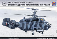Russian Navy Marines fire support helicopter Type 29