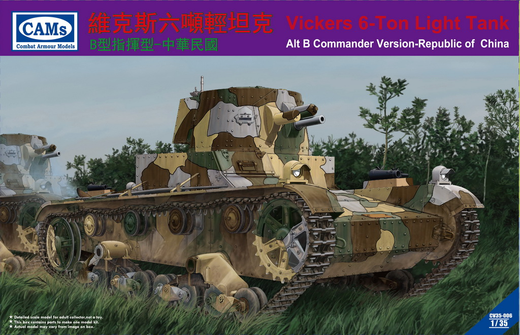 Vickers 6-Ton Light Tank Alt B Commander Version - Republic of China - Image 1
