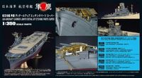 QG65 Aircraft Carrier Junyo Detail Up Photo Etched Parts Super