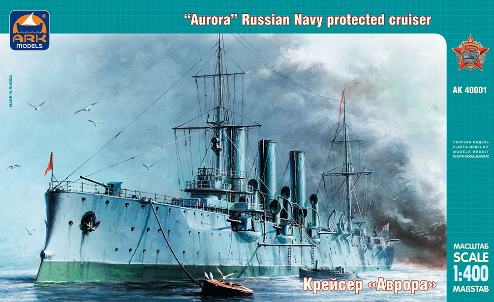 """Aurora"" Russian Navy protected cruiser - Image 1"